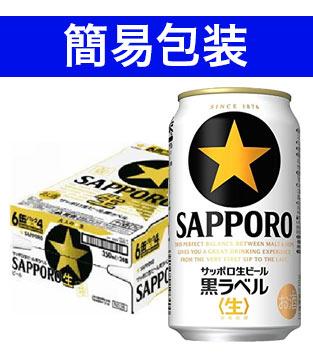 【簡易包装】サッポロ 黒ラベル缶 350ml缶ケース 350ml×24本 (24本入り)【同梱不可】【ビール】【国産】【缶ビール】【ギフト】【お中元】【お歳暮】【御中元】【御歳暮】SAPPORO BEER SET 350ml×24