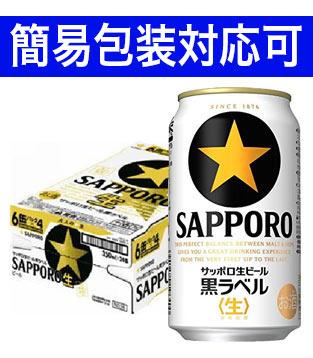 【簡易包装対応可】サッポロ 黒ラベル缶 350ml缶ケース 350ml×24本 (24本入り)【同梱不可】【ビール】【国産】【缶ビール】【ギフト】【お歳暮】【御歳暮】【贈り物】SAPPORO BEER SET 350ml×24
