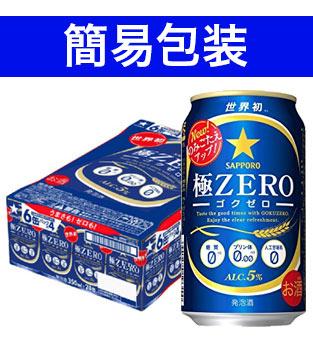 【簡易包装】【同梱不可】サッポロ 極ZERO缶 350ml缶ケース 350ml×24本 (24本入り)【ビール】【国産】【缶ビール】【ギフト】【お中元】【お歳暮】【御中元】【御歳暮】SAPPORO GOKUZERO BEER SET 350ml×24