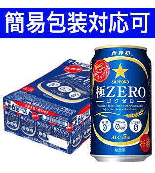 【簡易包装対応可】サッポロ 極ZERO缶 350ml缶ケース 350ml×24本 (24本入り)【同梱不可】【ビール】【国産】【缶ビール】【ギフト】【お歳暮】【御歳暮】【贈り物】SAPPORO GOKUZERO BEER SET 350ml×24