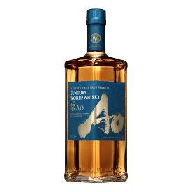 【送料無料】サントリー ワールドウイスキー 碧 Ao 43% 700ml 正規 (日本 ブレンデッドウイスキー)