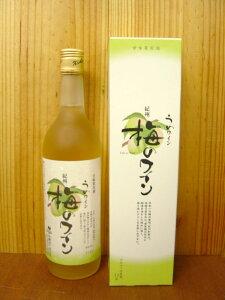紀州梅ワイン「白」(720ml)えっ!!梅でできたワイン!なの?すばらしい香り!さわやかな酸が心地よいワインですっ!