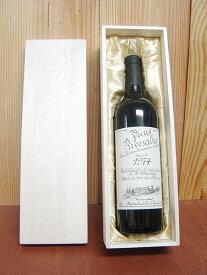 【木箱入り】リヴザルト[1974]年希少限定古酒・ドメーヌ・サント・ジャクリーヌ元詰・AOCリヴザルトRivesaltes [1974] Domaine Sainte Jaqueline AOC Rivesaltes