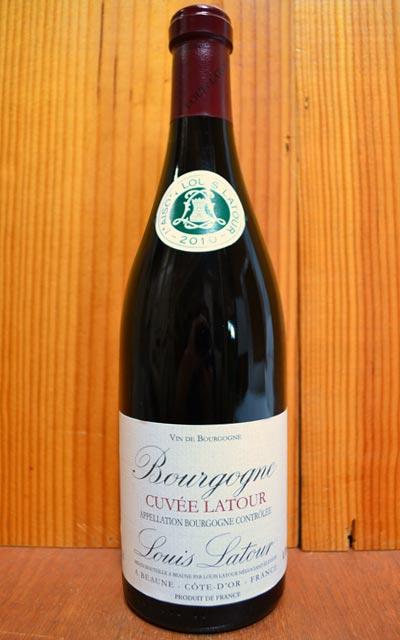 ブルゴーニュキュベラトゥール(ルイ・ラトゥール) [2015]年Bourgogne Cuvee Latour Rouge 2015