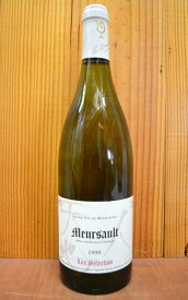 ムルソー 1999年 究極秘蔵限定品 ルー デュモン レア セレクション AOCムルソー 白ワイン 辛口 750ml 2020年度新成人ヴィンテージMeursault 1999 Lou Dumont Lea Selection AOC Meursault