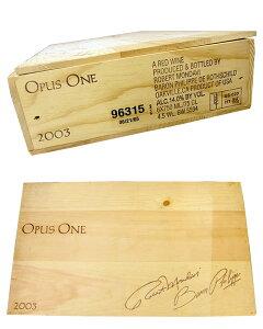 オーパスワン木箱 ワイン木箱平箱 送料1個口で3箱まで 代引不可 離島へのお届け不可 他商品と同梱不可
