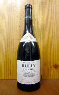 "Lurie Premier-Cru and first-class and ""menu-flaps"" Rouge years (12 months in oak barrel) and Chateau de ダヴネイ 元詰 RULLY 1er Cru ""Meix Cadot"" Rouge Domaine du Chateau de Davenay"