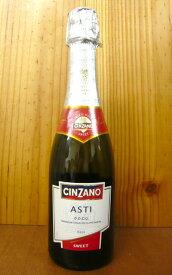アスティー・スプマンテ・チンザノ(ハーフサイズ 375ml) 白 泡 シャンパン シャンパーニュ スパークリング ハーフ 375mlAsti CINZANOアスティーと言えば必ず名が出る有名スプマンテ!
