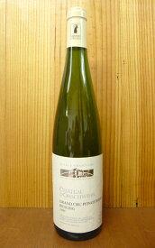 アルザス リースリング グラン クリュ 特級 フィングスベルク 1995 限定究極蔵出し古酒 ドルシュヴィール (ユベール アルトマン家元詰) AOCアルザス グラン クリュ 特級 750mlALSACE Grand Cru Pfingstberg Riesling 1995 Chateau D'ORSCHWIHR AOCALSACE Grand Cru