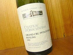 アルザス リースリング グラン クリュ 特級 フィングスベルク 1995 限定究極蔵出し古酒 ドルシュヴィール (ユベール アルトマン家元詰) AOCアルザス グラン クリュ 特級 リースリング 白ワイン ワイン 辛口 750ml