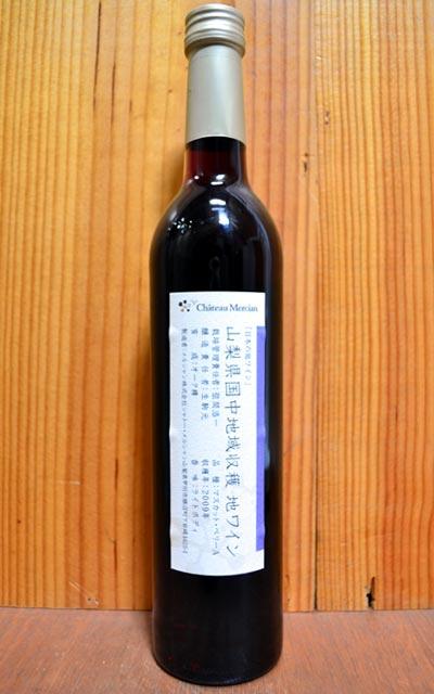 「日本の地ワイン」山梨県国中地域収穫地ワイン・マスカット・ベリーA(赤)[2014]年Japanese Local Wine HOSAKA Muscat Bailey A