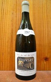 ヴーヴレ ドゥミ セック 1967 カーヴ デュアール (ダニエル ガテ) 至高の古酒コレクション AOCヴーヴレ ドゥミ セック フランス ロワール 白ワイン ワイン やや辛口 750ml (ヴーヴレ ドゥミ セック)