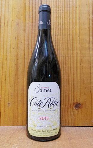 2015年 コート ロティ 2015 ドメーヌ ジャメ元詰 (J.ポール&J.リュック ジャメ家) AOCコート ロティ 赤ワイン ワイン 辛口 フルボディ 750mlCote Rotie [2015] Domaine JAMET (J.Paul & J.Lue Jamet) AOC Cote Rotie