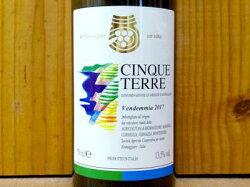 2017年 チンクエ テッレ ビアンコ 2017 (リグーリアの農業協同組合) 白ワイン ワイン 辛口 750mlCINQUE TERRE vendemmia [2017] DOC Cinque Terre Ag. Coop (Azioni Rimaggiore)