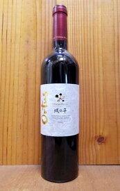 シャトー メルシャン 城の平 オルトゥス 2013 城の平ヴィンヤード 日本ワイン 赤ワイン ワイン 辛口 フルボディ 750mlChateau Mercian Jyonohira Ortus[2013] Chateau Mercian