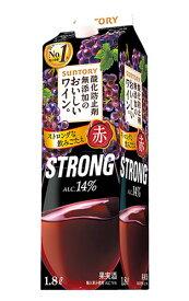 酸化防止剤無添加のおいしいワイン ストロング(赤) サントリー ミディアムボディ 大容量1800ml(1.8L) 紙パック
