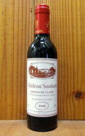 シャトー スタール 1988 デ リュリ ハーフサイズ AOCサンテミリオン グラン クリュ クラッセ(サンテミリオン特別級) フランス 赤ワイン ワイン 辛口 ミディアムボディ 375mlChateau Soutard 1988 AOC Saint-Emillion Grand Cru Classe