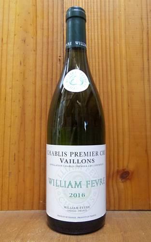 シャブリ プルミエ クリュ 一級 ヴァイヨン 2016 ウイリアム フェーヴル AOCシャブリ プルミエ クリュ ヴァイヨン フランス 白ワイン ワイン 辛口 正規 750mlChablis 1er Vaillons [2016] WILLIAM FEVRE