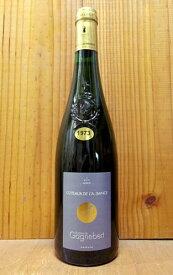 コトー ド ローバンス 1973年 蔵出し限定秘蔵古酒 ドメーヌ ド ガニュベール元詰 シュナン ブラン種100% AOCコトー ド ローバンス 秘蔵47年熟成古酒Coteaux de L'Aubance 1973 Domaine de Gagnebert AOC Coteaux de L'Aubance