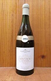 ヴーヴレ ドゥミ セック 1953 カーヴ デュアール (ダニエル ガテ) AOCヴーヴレ (シュナン ブラン100%) フランス ロワール 白ワイン ワイン 甘口 750mlVouvray Demi-Sec [1953] Caves Duhard