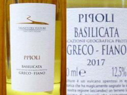 ピポリ ビアンコ グレーコ フィアーノ 2017 ヴニエティ デル ヴルトゥーレ 白ワイン 辛口 750ml イタリアPipoli Greco-Fiano [2017] Vogmeto del Vulture IGT Basilicata
