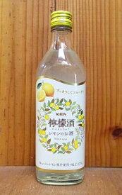キリン 檸檬酒 ニンモンチュウ 500ml