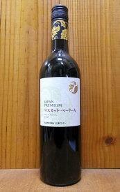 マスカット ベーリーA 2017 (マスカットベリーA) サントリー ジャパンプレミアム 品種シリーズ 赤ワイン ワイン 辛口 ミディアム フルボディ 750mlJapan Premium Muscat Bailey A [2017]【sun2017jp】【jp_mus】【日本ワイン】