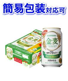 【簡易包装】【同梱不可】サントリー 金麦糖質75%オフ 缶ケース 350ml×24本 【缶ビール】【ギフト】【お中元】【お歳暮】【G20の影響により7月1日以降の出荷】