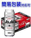 【簡易包装】【同梱不可】アサヒ スーパードライ 缶ケース 500ml×24本 【缶ビール】【ギフト】【お中元】【お歳暮】