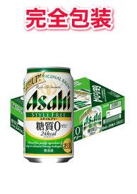【完全包装】【同梱不可】アサヒ スタイルフリー 缶ケース 350ml×24本 【缶ビール】【ギフト】【お中元】【お歳暮】