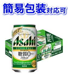 【簡易包装】【同梱不可】アサヒ スタイルフリー 缶ケース 350ml×24本 【缶ビール】【ギフト】【お中元】【お歳暮】