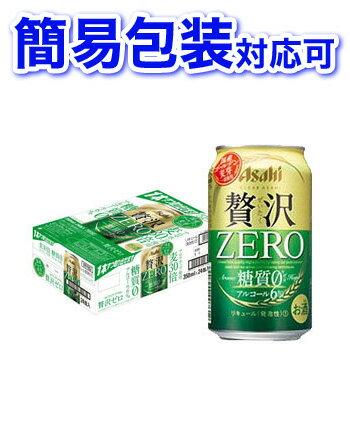 【簡易包装】【同梱不可】アサヒ 贅沢ZERO 缶ケース 350ml×24本 【缶ビール】【ギフト】【お中元】【お歳暮】