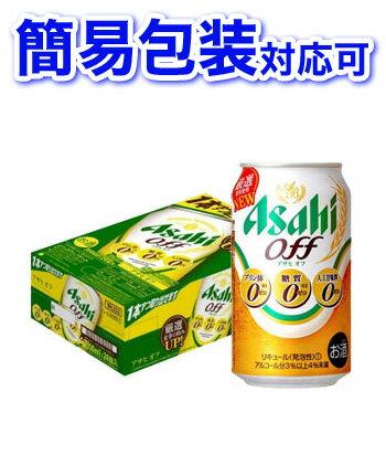 【簡易包装】【同梱不可】アサヒ アサヒオフ 缶ケース 350ml×24本 【缶ビール】【ギフト】【お中元】【お歳暮】