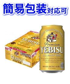 【簡易包装】【同梱不可】サッポロ エビスビール 缶ケース 350ml×24本 【缶ビール】【ギフト】【お中元】【お歳暮】
