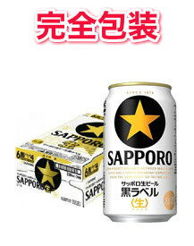 【完全包装】【同梱不可】サッポロ 黒ラベル 缶ケース 350ml×24本 【缶ビール】【ギフト】【お中元】【お歳暮】