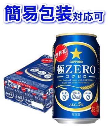 【簡易包装対応可】【同梱不可】サッポロ 極ZERO缶 350ml缶ケース 350ml×24本 (24本入り)【ビール】【国産】【缶ビール】【ギフト】【お中元】【お歳暮】【御中元】【御歳暮】SAPPORO GOKUZERO BEER SET 350ml×24