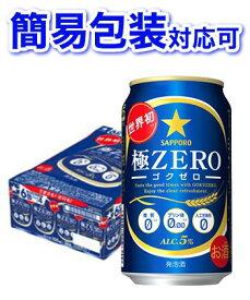 【簡易包装】【同梱不可】サッポロ 極ZERO 缶ケース 350ml×24本 【缶ビール】【ギフト】【お中元】【お歳暮】