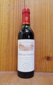 シャトー スタール 1978 ハーフサイズ AOCサンテミリオン グラン クリュ クラッセ(サンテミリオン 特別級) 375ml 赤ワイン ワイン 辛口 フルボディChateau Soutard [1978] AOC Saint-Emillion Grand Cru Classe Half Size