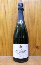 1+1=3 オーガニック シグナス カヴァ ブリュット 特別限定品 (2016年産100%) シャンパン方式 ピニョル家&エステーベ家 泡 白 スパークリングワイン ワイン 辛口 750mlOrganic Cygnus CAVA Brut