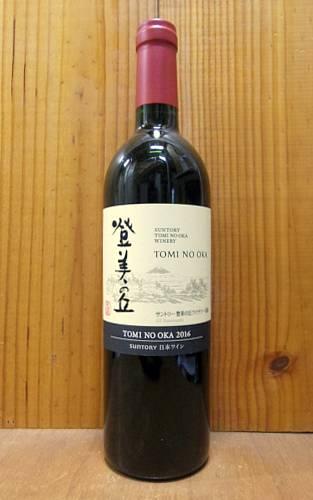 登美の丘 赤 2016 サントリー登美の丘ワイナリー 日本ワイン 赤ワイン ワイン 辛口 ミディアムボディ 750mlTOMI NO OKA RED [2016] SUNTORY TOMI NO OKA WINERY
