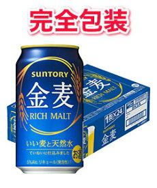 【完全包装】【同梱不可】サントリー 金麦 缶ケース 350ml×24本 【缶ビール】【ギフト】【お中元】【お歳暮】