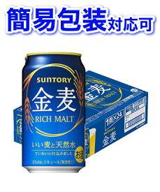 【簡易包装】【同梱不可】サントリー 金麦 缶ケース 350ml×24本 【缶ビール】【ギフト】【お中元】【お歳暮】