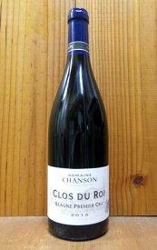 ボーヌ プルミエ クリュ 一級 クロ デュ ロワ 2015 ドメーヌ シャンソン ペール エ フィス 赤ワイン 辛口 フルボディ 750mlBeaune 1er Cru Clos du Roi [2015] Domaine Chanson AOC Beaune 1er Cru