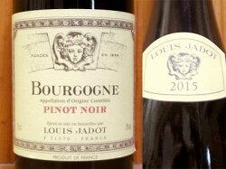 【6本以上ご購入で送料・代引無料】ブルゴーニュ ピノ ノワール 2015 ルイ ジャド (WS誌2018年度年間TOP100中堂々68位獲得) 正規 フランス 赤ワイン ワイン 辛口 ミディアムボディ 750ml (ルイ・ジャド)Bourgogne Pinot noir [2015] LOUIS JADOT AOC Bourgogne