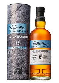 【箱入 正規品】バランタイン シングルモルト グレンバーギー [15]年 シングル モルト スコッチ ウイスキー 700ml 40% ハードリカーBALLANTINES SINGLEMALT GLENBURGIE AGED15YEAR SINGLE