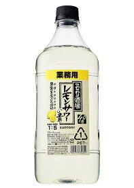 【業務用 1800ml】こだわり酒場のレモンサワーの素 サントリー ソーダ割専用 40度 1800ml 1.8L 1.8L リキュール 大容量ボトル