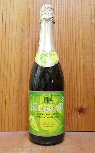 ケロー フレンチ スパークリング フルーツジュース ホワイトグレープ 750ml (フランス ジュース)