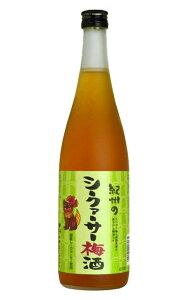 「シークァーサー梅酒」夏限定少量生産梅どころ「和歌山」南高梅を丹念に漬けた梅酒に、ビタミンたっぷりのシークァーサーの果汁を加えた心に体にうれしい梅酒です。