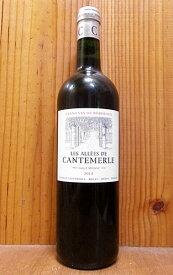 【お一人様12本限り】レ ザレ(レ アレ) ド カントメルル 2014 メドック グラン クリュ クラッセ 格付第5級 シャトー カントメルルのセカンドラベル フランス ボルドー 赤ワイン ワイン 辛口 フルボディ 750mlLES ALLEES de Cantemerle [2014] AOC Haut-Medoc