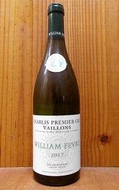 シャブリ プルミエ クリュ 一級 ヴァイヨン 2017 ウイリアム フェーヴル 正規 フランス 白ワイン ワイン 辛口 750mlChablis 1er Vaillons [2017] WILLIAM FEVRE